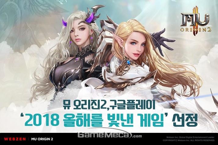 뮤 오리진2