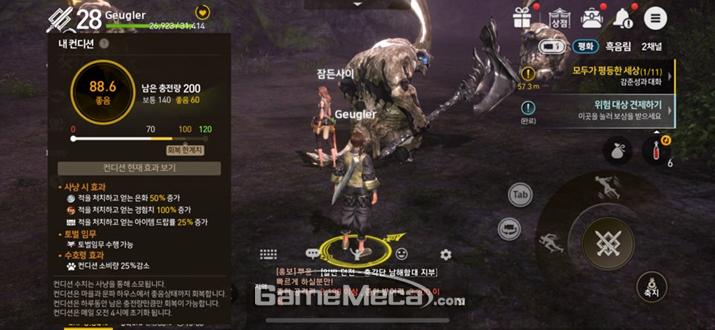 컨디션 수치가 떨어지면 그만큼 플레이 능률이 떨어진다 (사진: 게임메카 촬영)