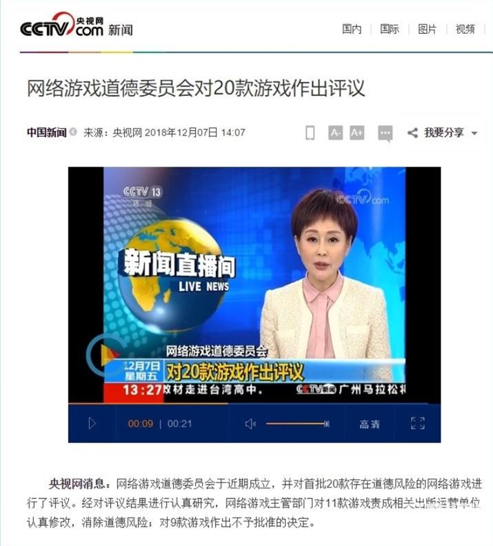 중국 국영방송 CCTV가