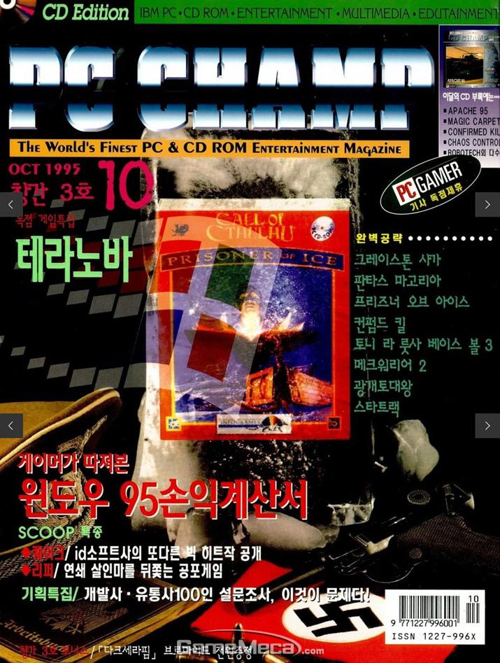 옥소리 보급형 PC 광고가 실렸던 제우미디어 PC챔프 1995년 10월호 (사진출처: 게임메카 DB)
