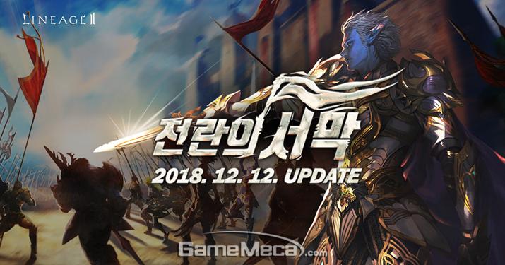 '리니지 2'에서 진행하는 '전란의 서막' 업데이트 (사진제공: 엔씨소프트)