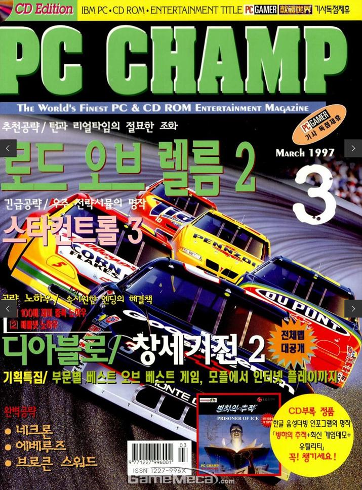 '아트리아 대륙전기' 광고가 실린 제우미디어 PC챔프 1997년 3월호 (사진출처: 게임메카 DB)
