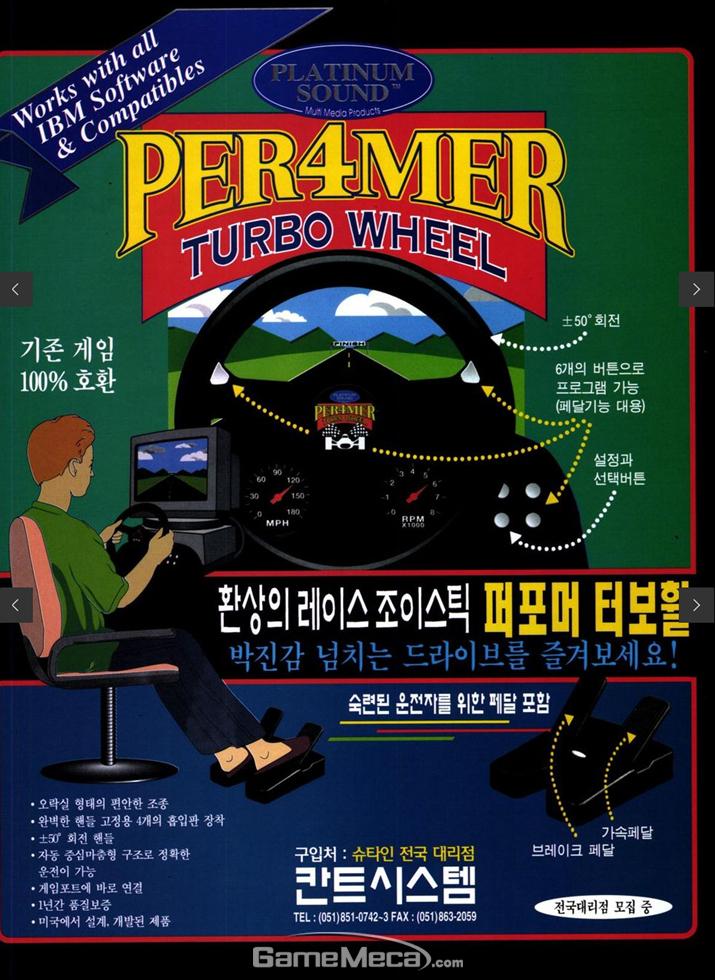 90년대 PC용 레이싱 휠 광고