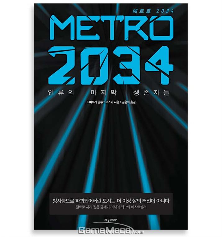 정식 한국어판이 출간된 '메트로 2034' (사진출처: 제우미디어)