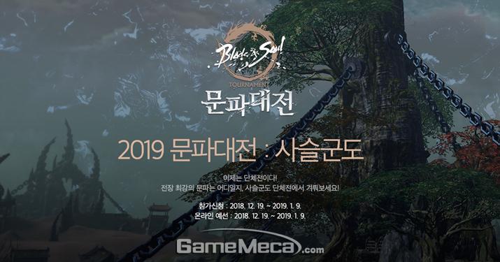 참가 신청을 시작한 '블소 문파대전 2019' 사슬군도 종목 (사진제공: 엔씨소프트)