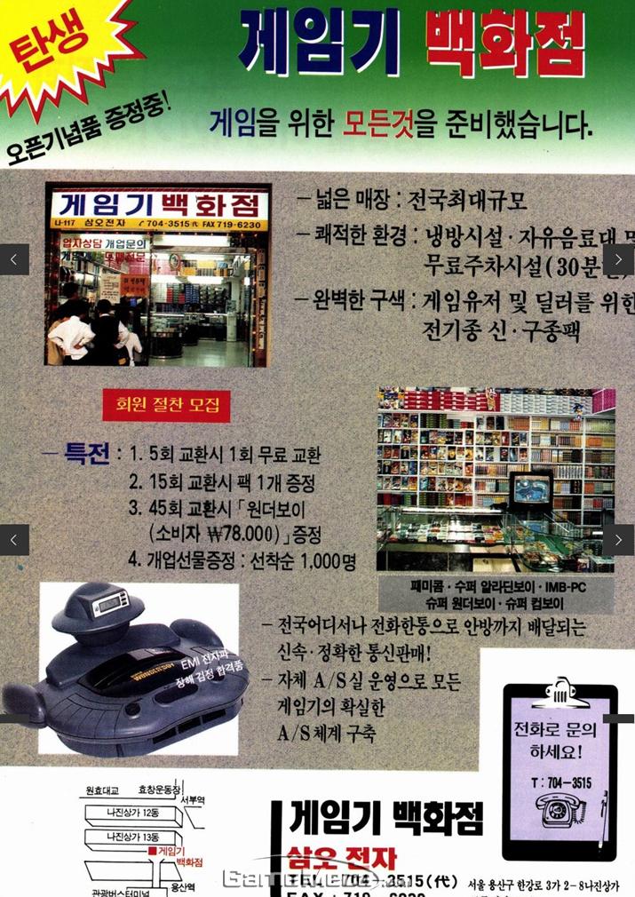 용산 '게임기 백화점' 매장 광고 (사진출처: 게임메카 DB)