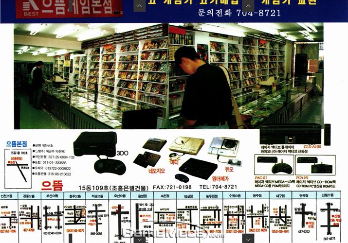 용산 '으뜸게임본점' 광고 (사진출처: 게임메카 DB)