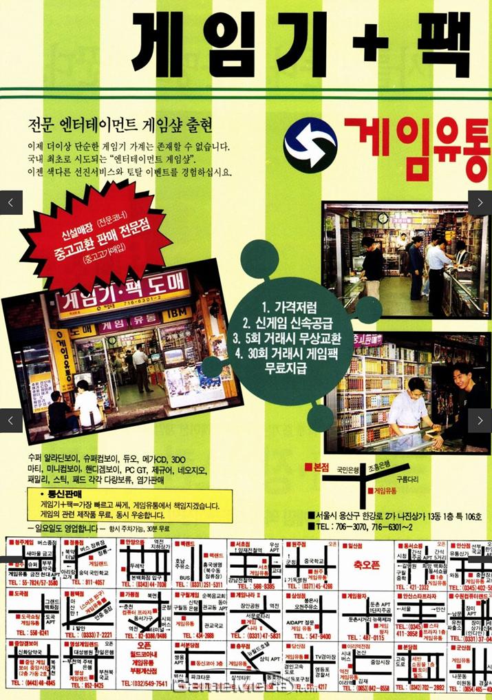 용산 '게임유통' 광고 (사진출처: 게임메카 DB)