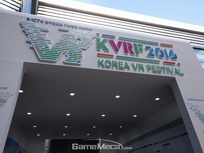 오큘러스, 플레이스테이션 등 수많은 기업들이 참가해 많은 사람들이 붐볐던 2016년도 KVRF (사진: 멀미왕 촬영)