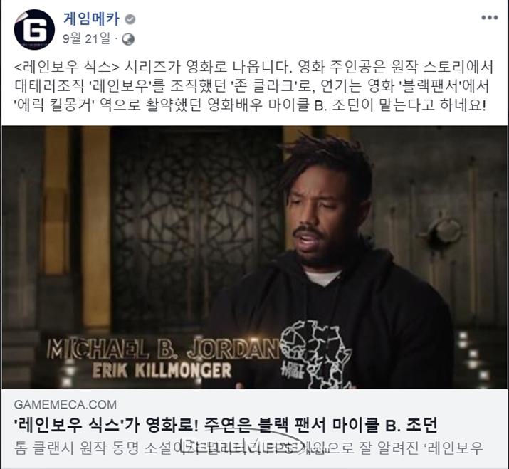 '레인보우 식스' 영화화 소식에 '블랙팬서' 출연진까지!