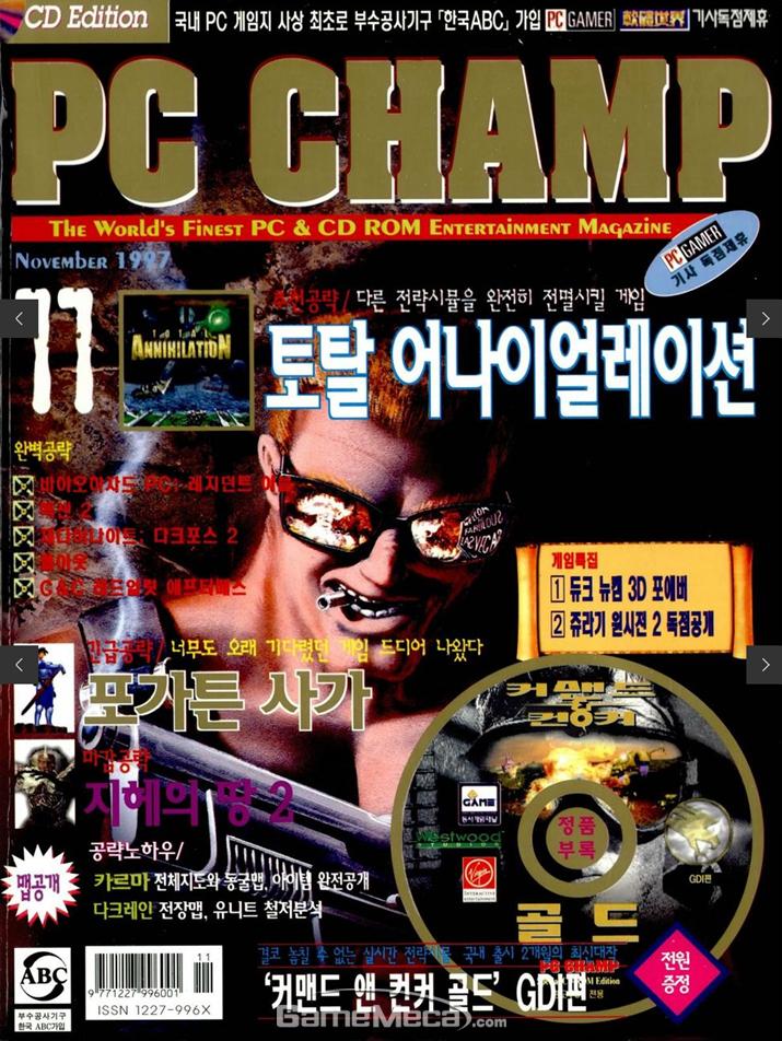 '붉은악마' 광고가 실린 제우미디어 PC챔프 1997년 11월호 (사진출처: 게임메카 DB)