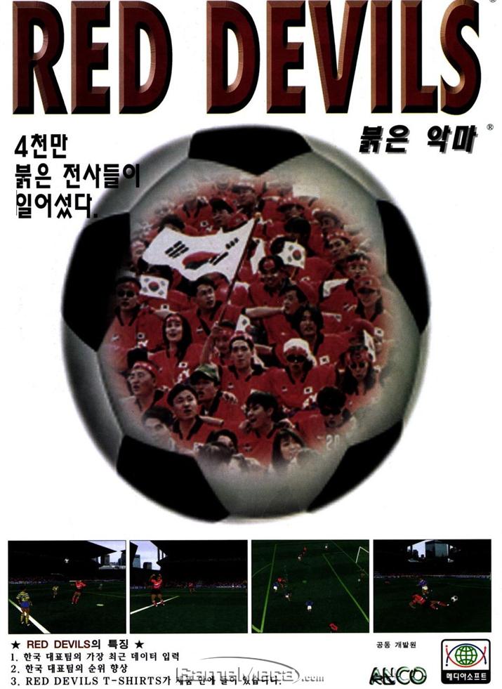 한국 대표팀 능력치 상승을 내세운 '붉은 악마' (사진출처: 게임메카 DB(
