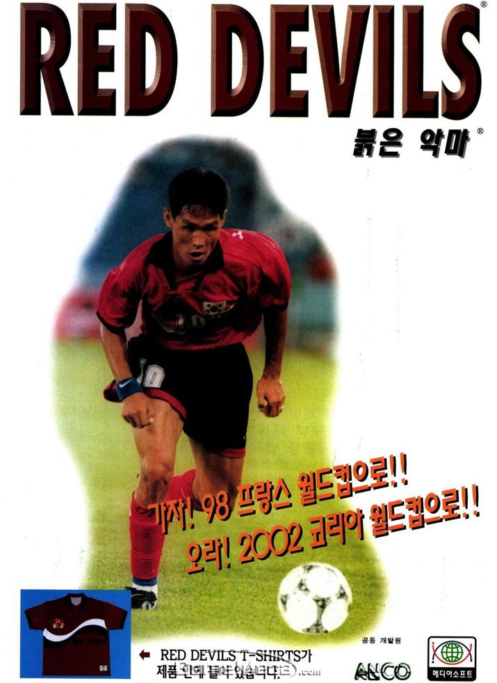 최용수를 메인 모델로 삼은 축구게임 '붉은 악마' (사진출처: 게임메카 DB)