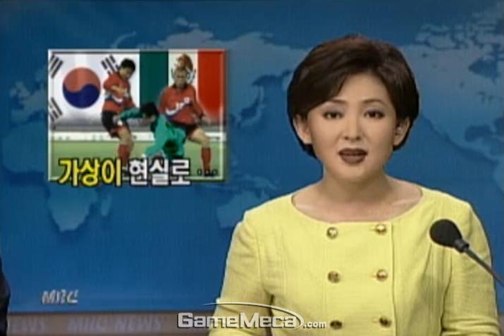 '붉은 악마' 게임을 가지고 멕시코전 시뮬레이션을 한 MBC 뉴스데스크 (사진출처: imbc)