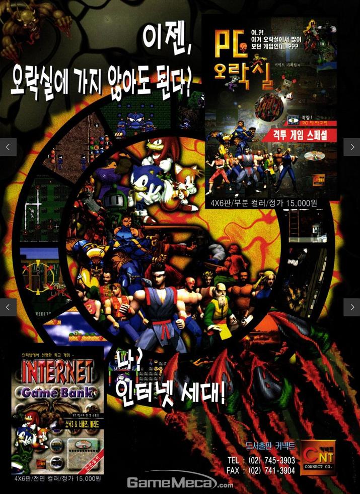 게임 모음집 CD를 부록으로 줬던 서적 광고 (사진출처: 게임메카 DB(