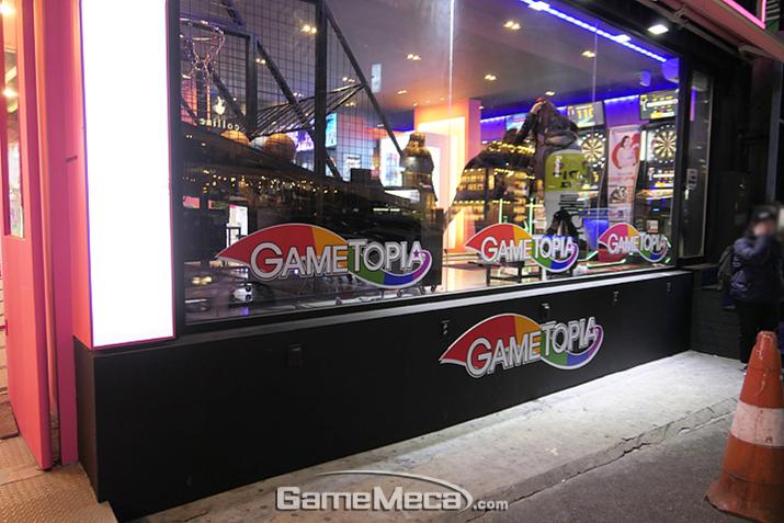 여러분, 일산 '게임토피아'를 기억하고 계신가요?