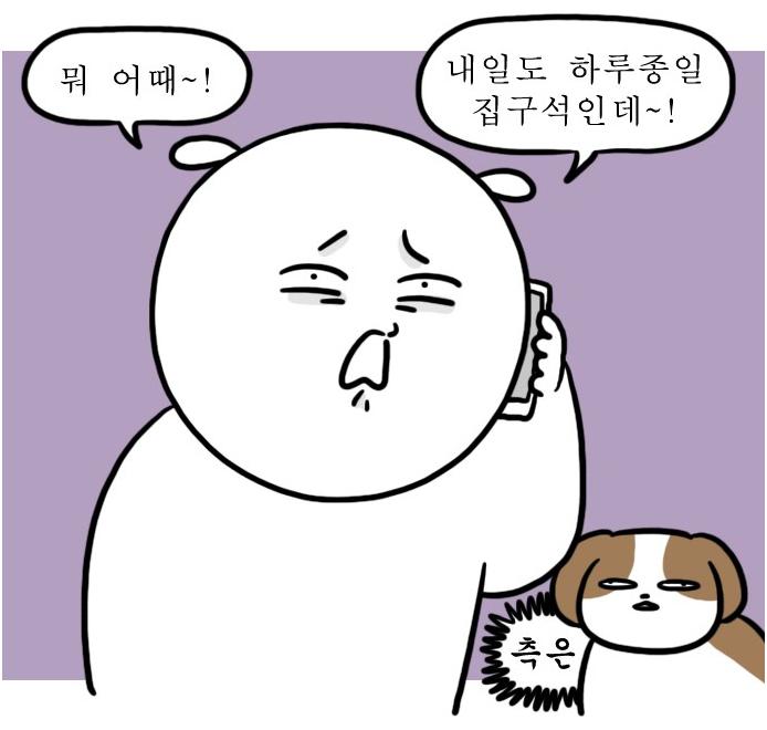 20대 대학생들의 최애 생활툰 '대학일기' (사진출처: 네이버 웹툰)