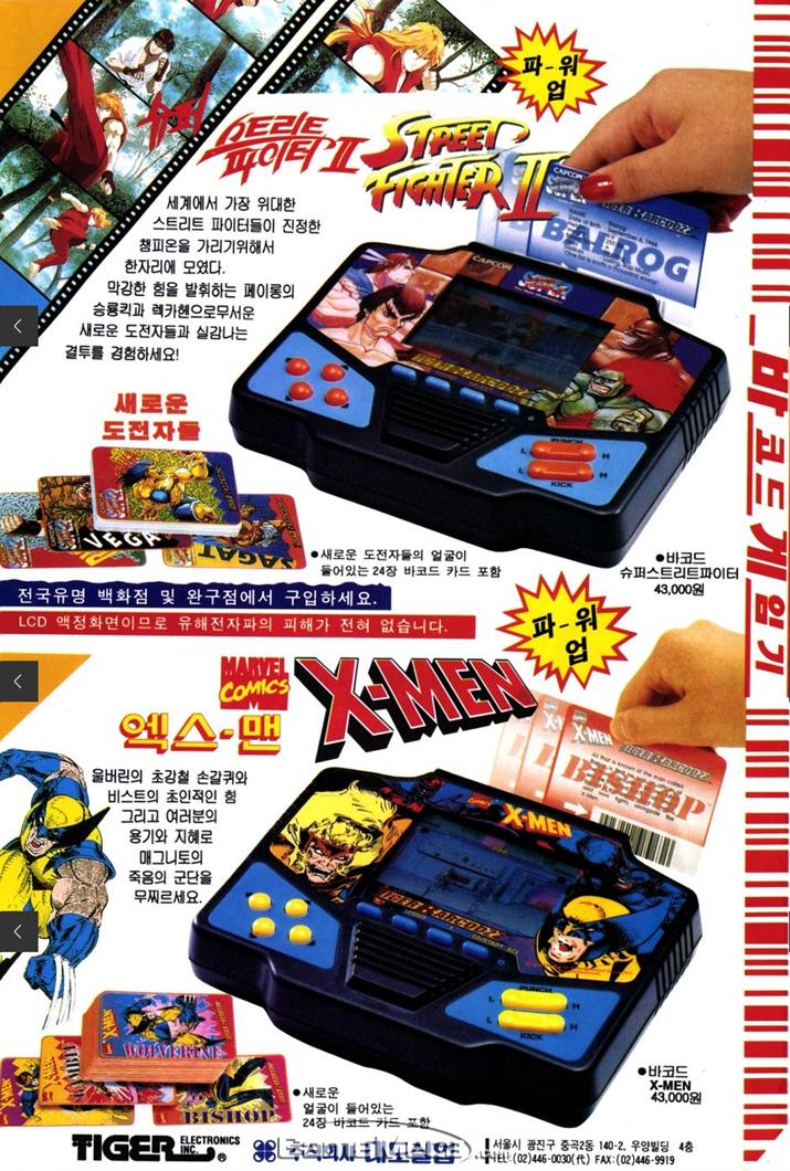 '바코드 스트리트 파이터 2'와 자매품인 '바코드 엑스-맨' 휴대용 게임기 광고 (사진출처: 게임메카 DB)