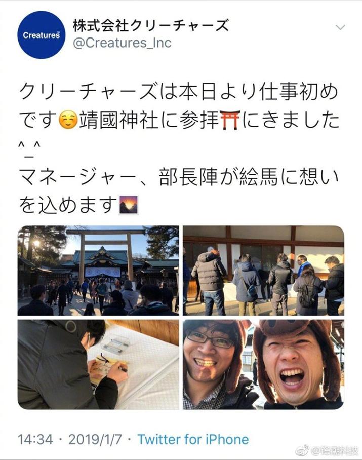 포켓몬 저작자 크리처스 공식 트위터에 7일 올라온 야스쿠니 신사 참배 트윗 (사진출처: 웨이보)