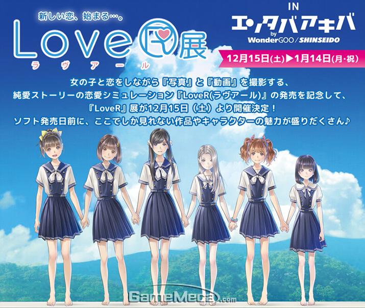 3월 14일 화이트데이에 출시되는 'LoveR' (사진출처: 게임 공식 홈페이지)