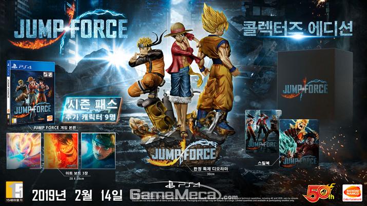 '점프 포스' 콜렉터즈 에디션 구성품 (사진제공: 반다이남코 엔터테인먼트 코리아)