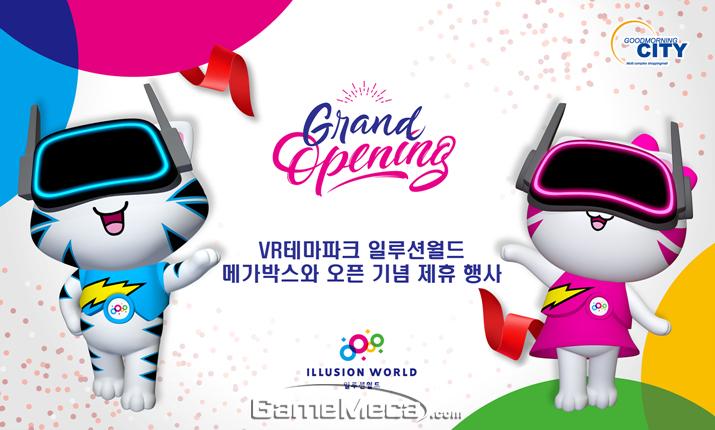 동대문에 12일 오픈하는 VR 테마파크 '일루션월드' (사진제공: )