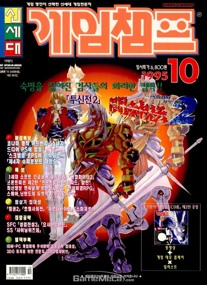 '놀이틀' 광고가 실린 제우미디어 '게임챔프' 1995년 10월호 (사진출처: 게임메카 DB)
