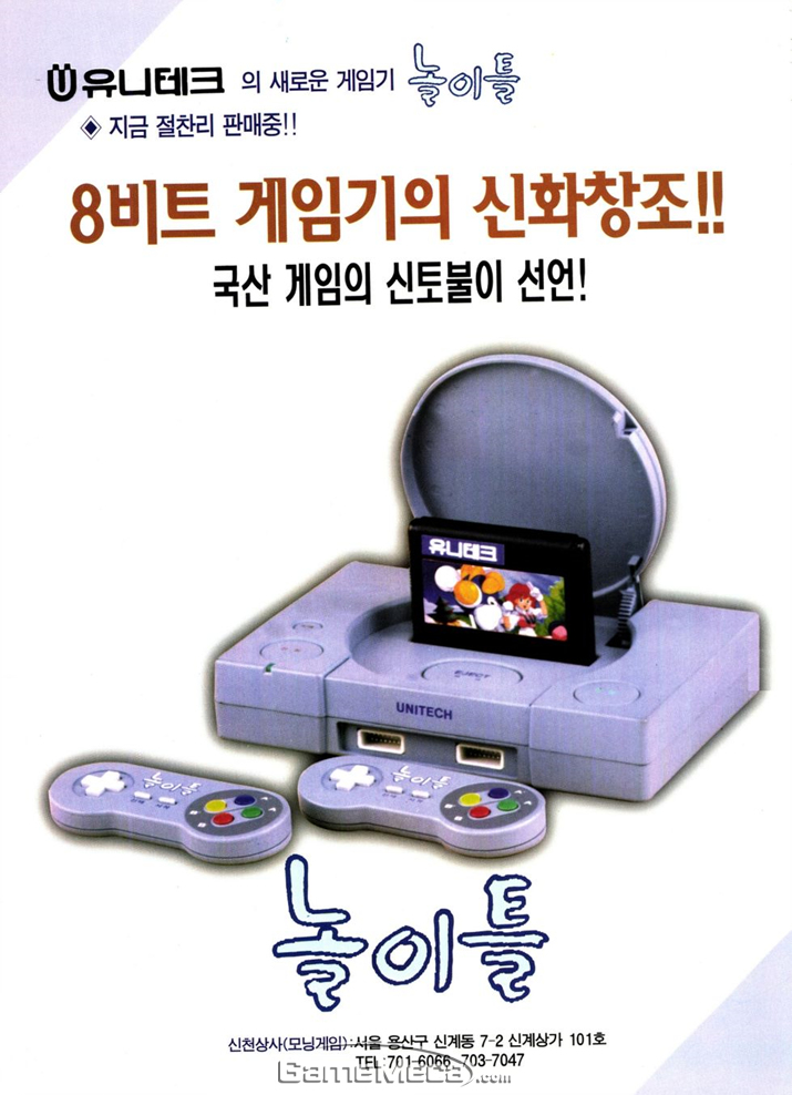 플레이스테이션 외관에 슈퍼패미콤 컨트롤러, 패미콤 하드웨어를 갖춘 '놀이틀' (사진출처: 게임메카 DB)