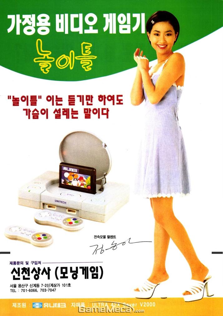 게임챔프 11월호에는 광고모델을 섭외한 광고도 게재했다 (사진출처: 게임메카 DB)