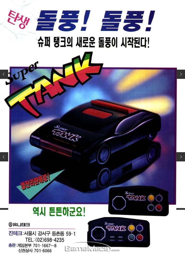 '놀이틀'과 같은 유니테크에서 낸 '슈퍼탱크' (사진출처: 게임메카 DB)