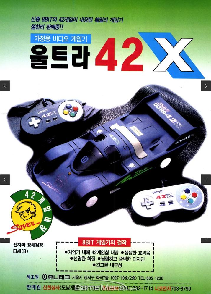 내장 게임을 많이 보유한 자동차 모양 패미클론 '울트라 42X' (사진출처: 게임메카 DB)