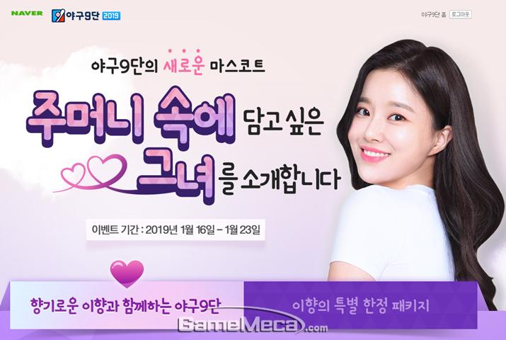 야구9단 신규 모델로 선정된 이향 아나운서 (사진제공: NHN 엔터테인먼트)