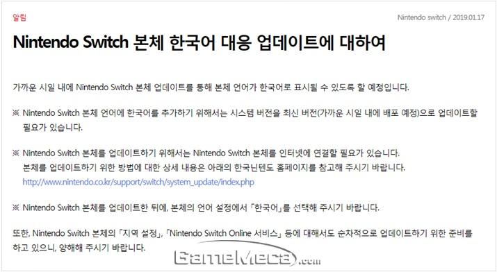 한국닌텐도의 스위치 본체 한국어화 공지 (사진출처: 한국닌텐도 공식 홈페이지)