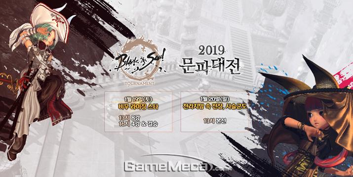 19일 개막하는 '블소 2019 문파대전' (사진제공: 엔씨소프트)