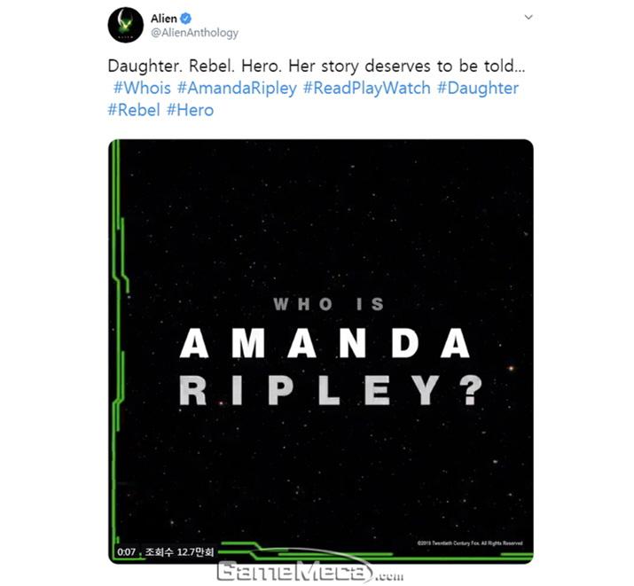 '아만다 리플리'를 조명하는 20세기 폭스 트위터 문구 (사진출처: '에이리언' 공식 트위터)