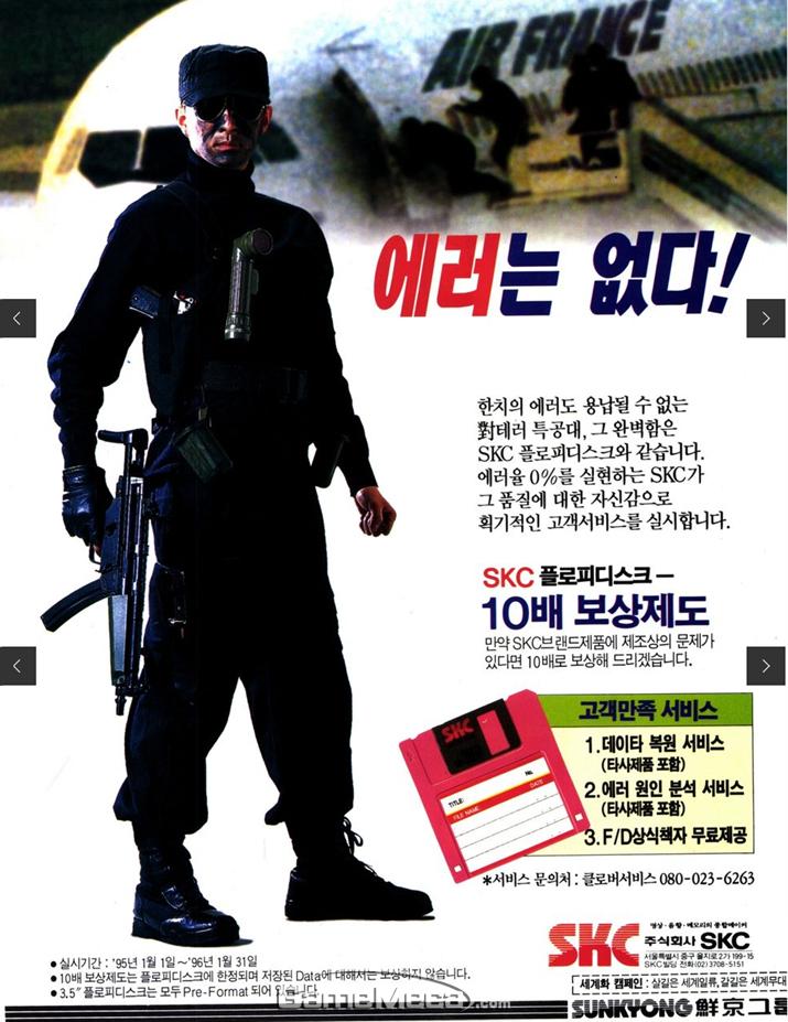 에러율 0%를 내세우며 에어프랑스 테러 사건을 내세운 SKC 광고 (사진출처: 게임메카 DB)