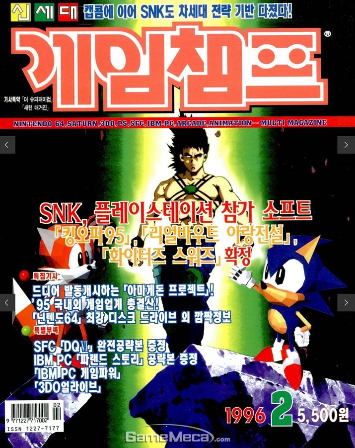 '달려라 피구왕' 광고가 실린 제우미디어 '게임챔프' 1996년 2월호 (사진출처: 게임메카 DB)