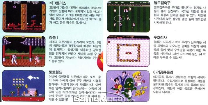 '달려라 피구왕'과 함께 묶여 있는 게임라인 작품들 (사진출처: 게임메카 DB)