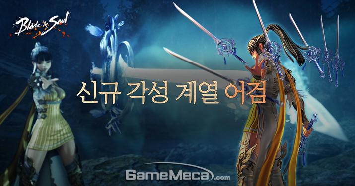 '어검'을 업데이트 한 '블레이드앤소울' (사진제공: 엔씨소프트)