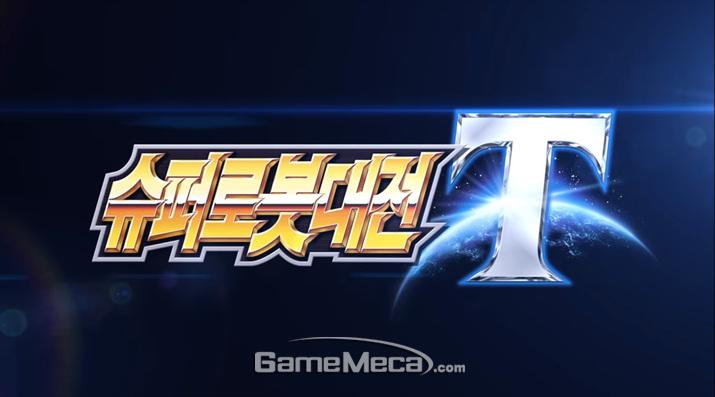 '슈퍼로봇대전 T' 대표 이미지 (사진출처: 게임 공식 PV 갈무리)