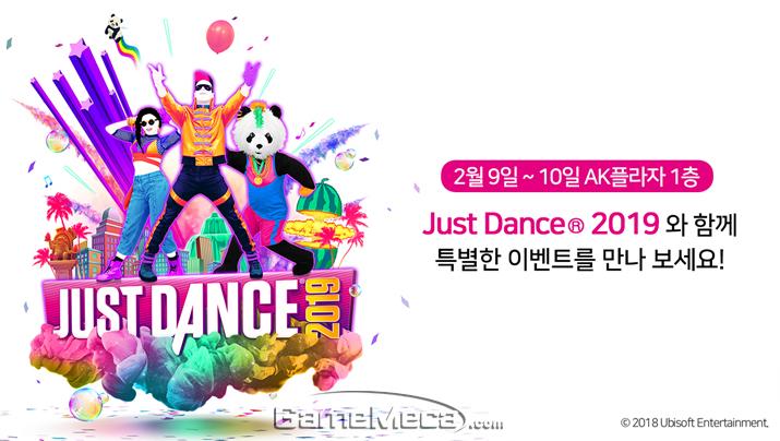 설 연휴 다음 주말 열리는 '저스트 댄스 2019' 시연회 (사진제공: 인트라게임즈)