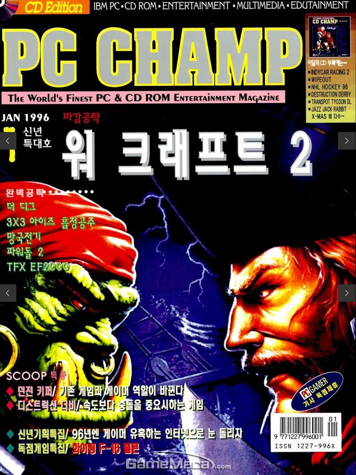 '카트 레이싱' 광고가 실린 제우미디어 PC챔프 1996년 1월호 (사진출처: 게임메카 DB)
