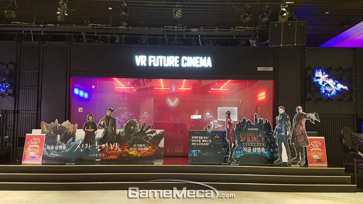 VR퓨처 시네마 가상현실 영화관이 롯데타워에 개관했다
