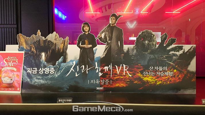 큰 인기를 끌었던 영화 '신과 함께 VR' 상영 포스터