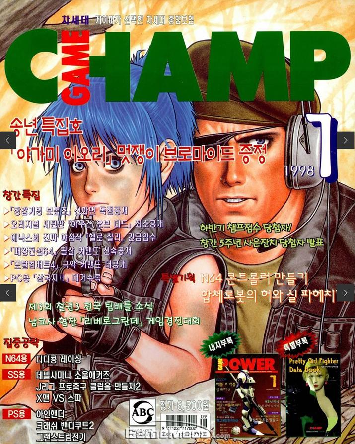 휴대용 낚시 게임기 광고가 실린 제우미디어 게임챔프 1998년 1월호 (사진출처: 게임메카 DB)