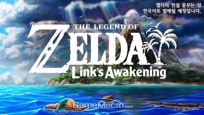 '젤다의 전설 꿈꾸는 섬' 리메이크 버전이 공개됐다 (사진출처: 게임 공식 트레일러 갈무리)