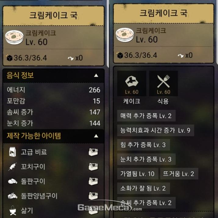 참고로 '듀랑고'에는 볶은 크림케이크와 찐 크림케이크도 있다 (사진출처: 게임 공식 홈페이지)