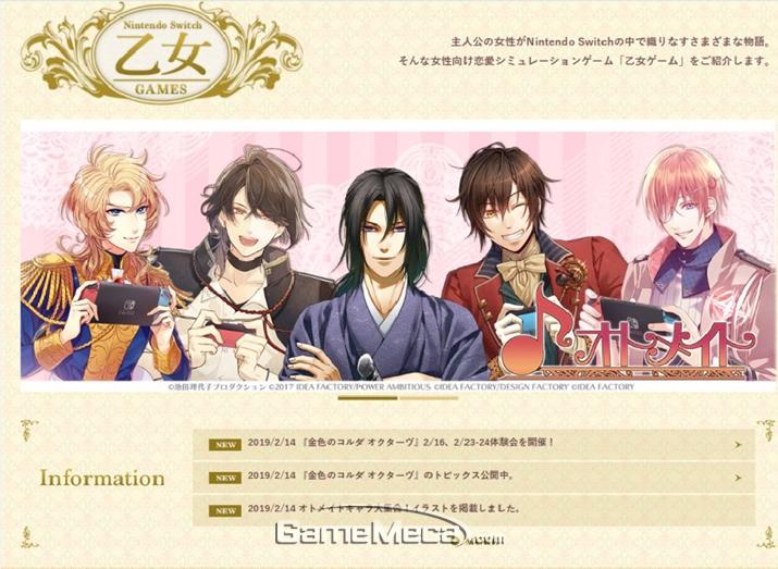 닌텐도가 일본 공식 홈페이지에 여성향 게임 특설 페이지를 열었다 (사진출처: 닌텐도 일본 공식 홈페이지)