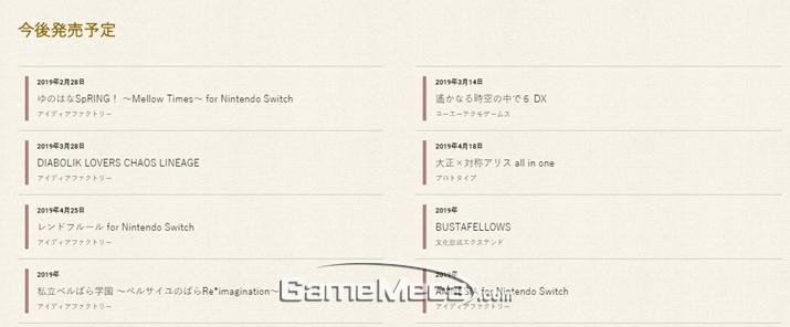향후 출시될 게임에 대한 정보도 상세히 게재돼 있다 (사진출처: 닌텐도 일본 공식 홈페이지)