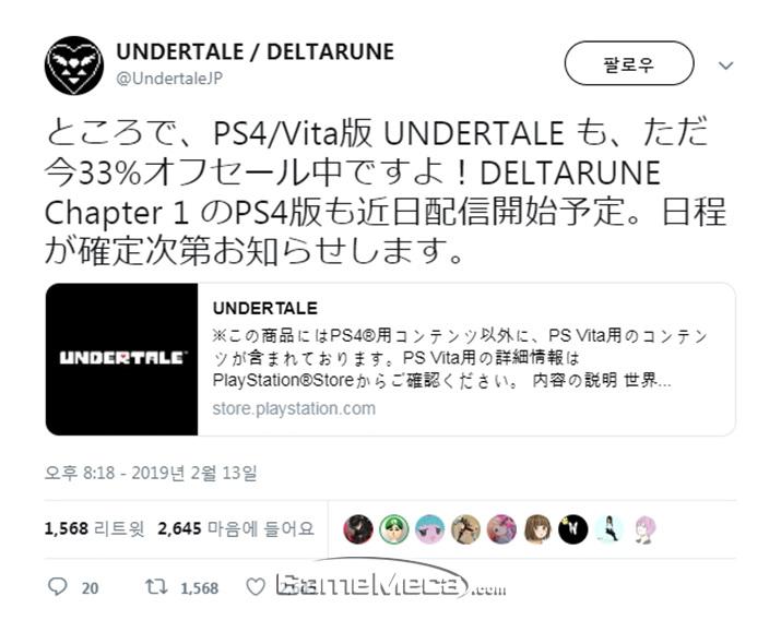'델타룬' 챕터 1 PS4 버전이 곧 출시될 예정이다 (사진출처: 델타룬